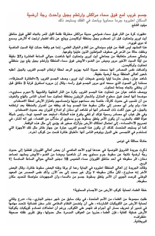 Al Masah Meteorite Account